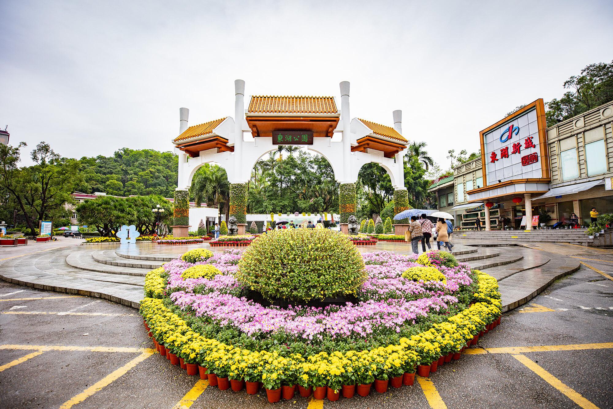Shenzhen Donghu Park